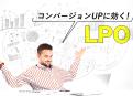 《LPOでサイト問い合わせが10倍に!?》LPOの重要性について