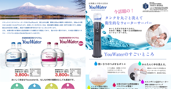 youwater